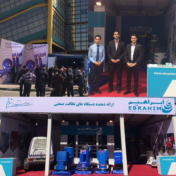 نمایشگاه بین المللی نفت گاز