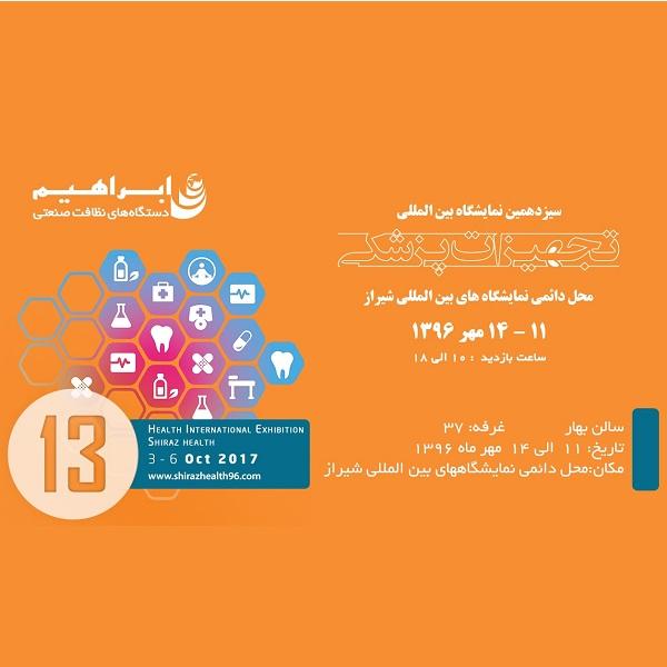نمایشگاه تجهیزات پزشکی شیراز