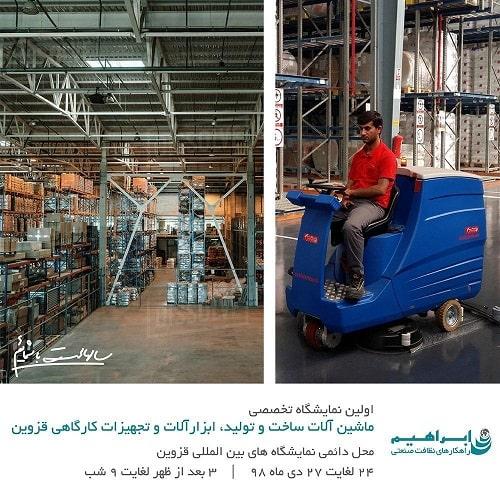 دستگاه نظافت صنعتی در نمایشگاه تجهیزات فروشگاهی
