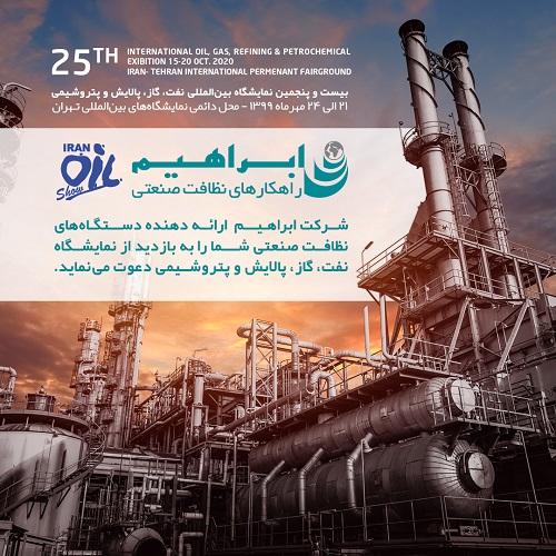 بیست و پنجمین نمایشگاه بین المللی نفت،گاز، پالایش و پتروشیمی