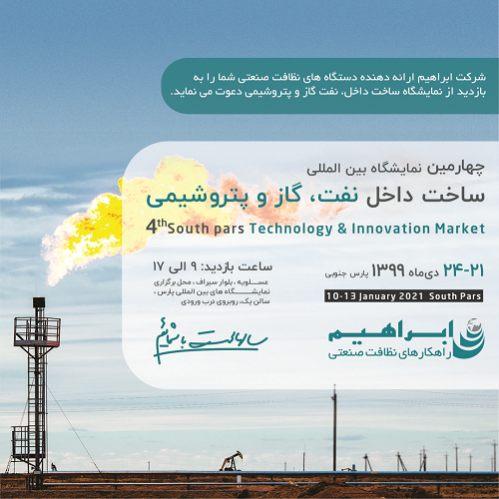 چهارمین نمایشگاه بین المللی ساخت داخل نفت، گاز و پتروشیمی پارس جنوبی
