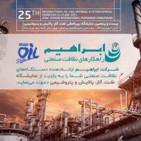 نمایشگاه نفت و گاز