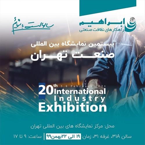 حضور شرکت ابراهیم در بیستمین دوره نمایشگاه صنعت تهران