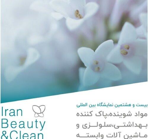 برگزاری نمایشگاه ایران بیوتی 2021