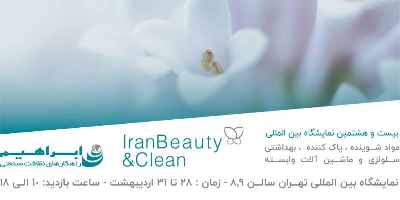 نمایشگاه ایران بیوتی 2021