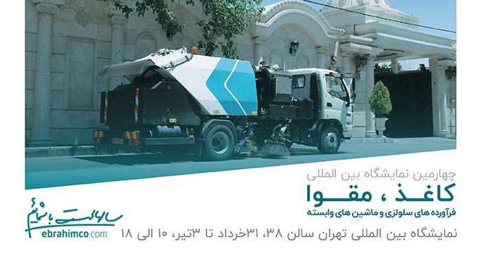 تجهیزات نظافت مکانیزه نمایشگاه کاغذ و مقوا تهران 1400