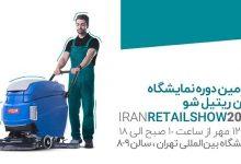 نمایشگاه ایران ریتیل شو 2021