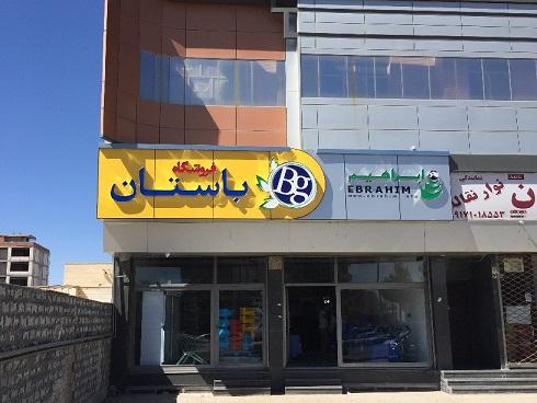 شعبه کرمان شرکت ابراهیم
