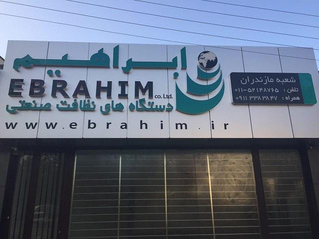 شعبه مازندران شرکت ابراهیم