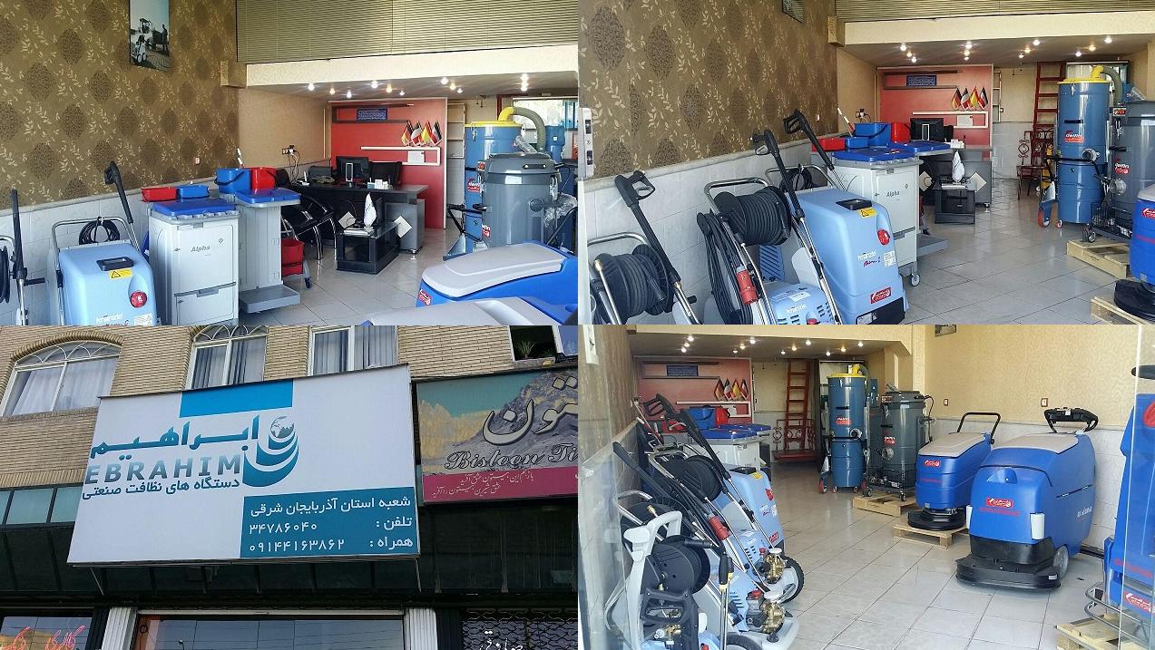 شعبه آذربایجان شرقی شرکت ابراهیم